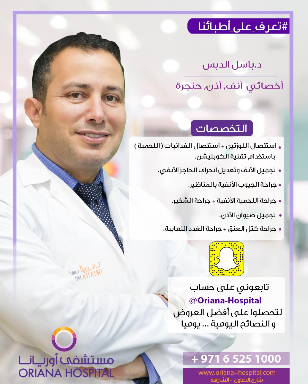 dr basil arabic copy