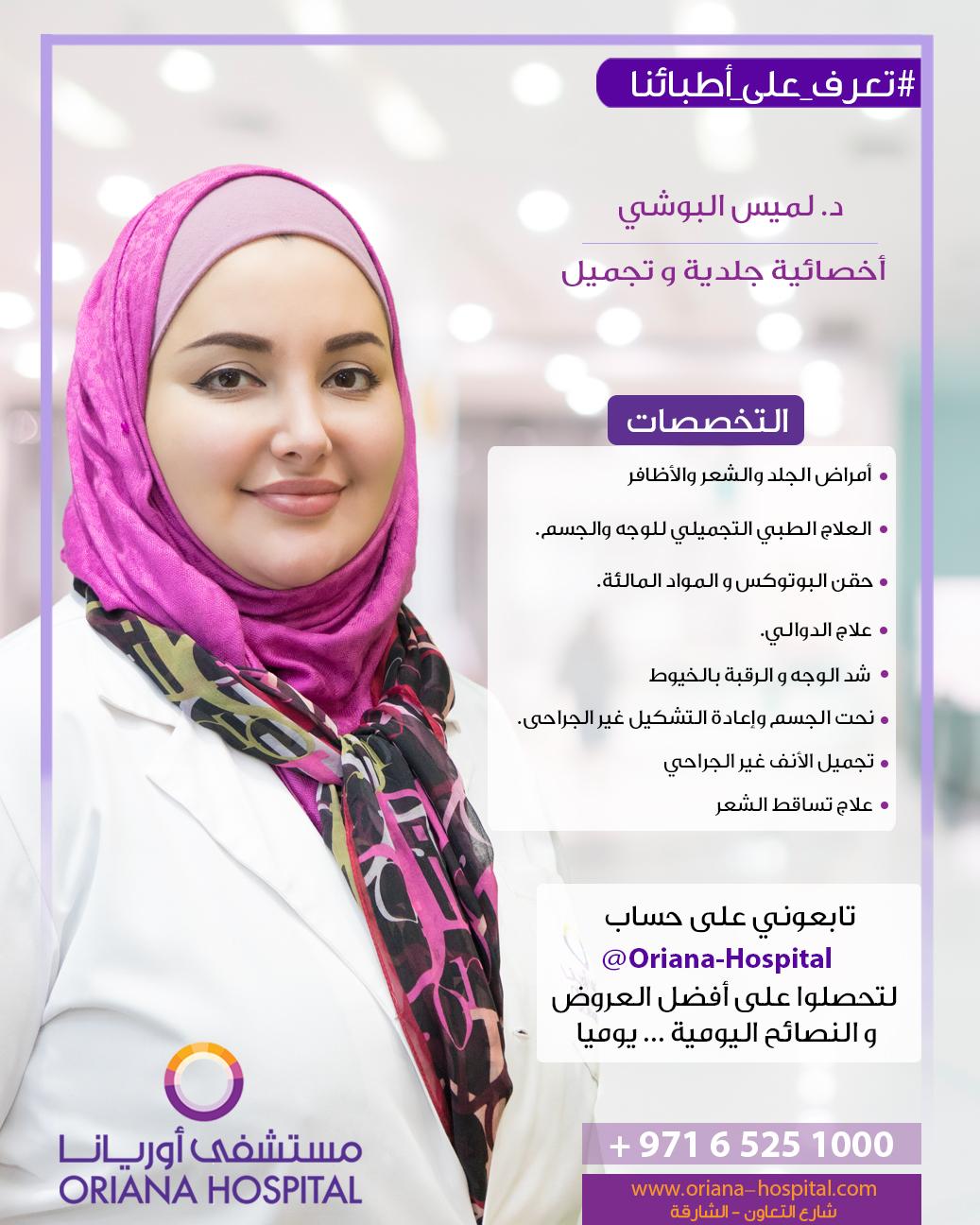 dr lamis arabic copy