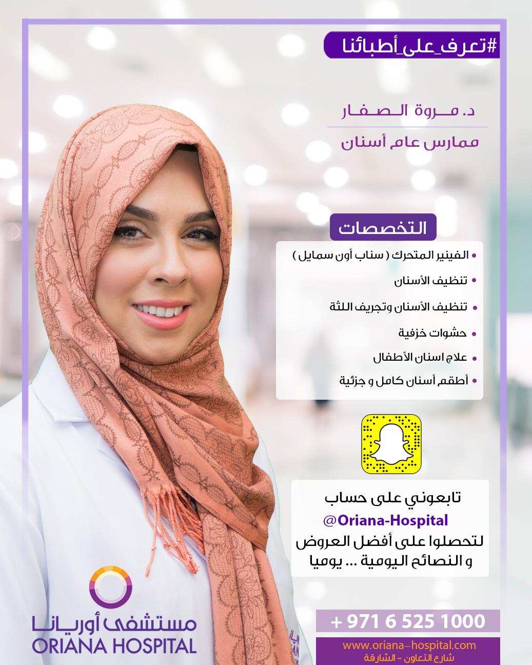 Dr marwa arabic copy