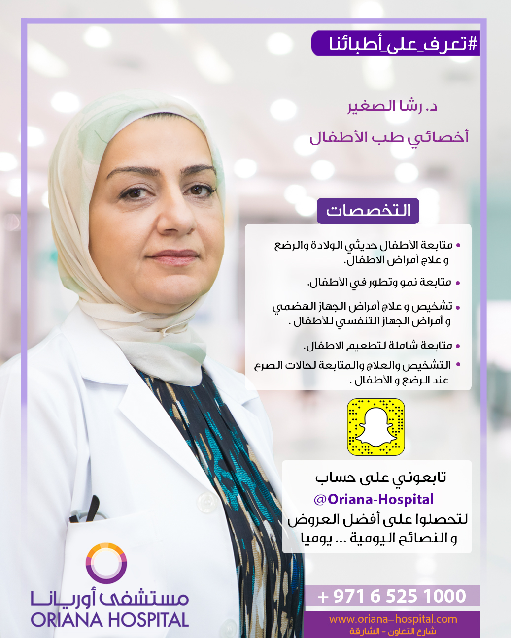 Dr rasha arabic copy