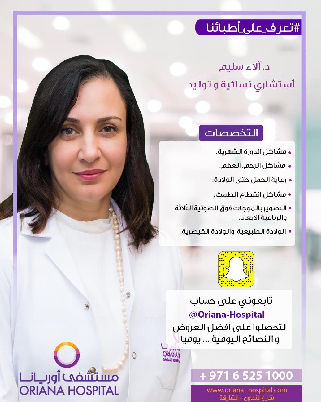 dr alaa arabic copy
