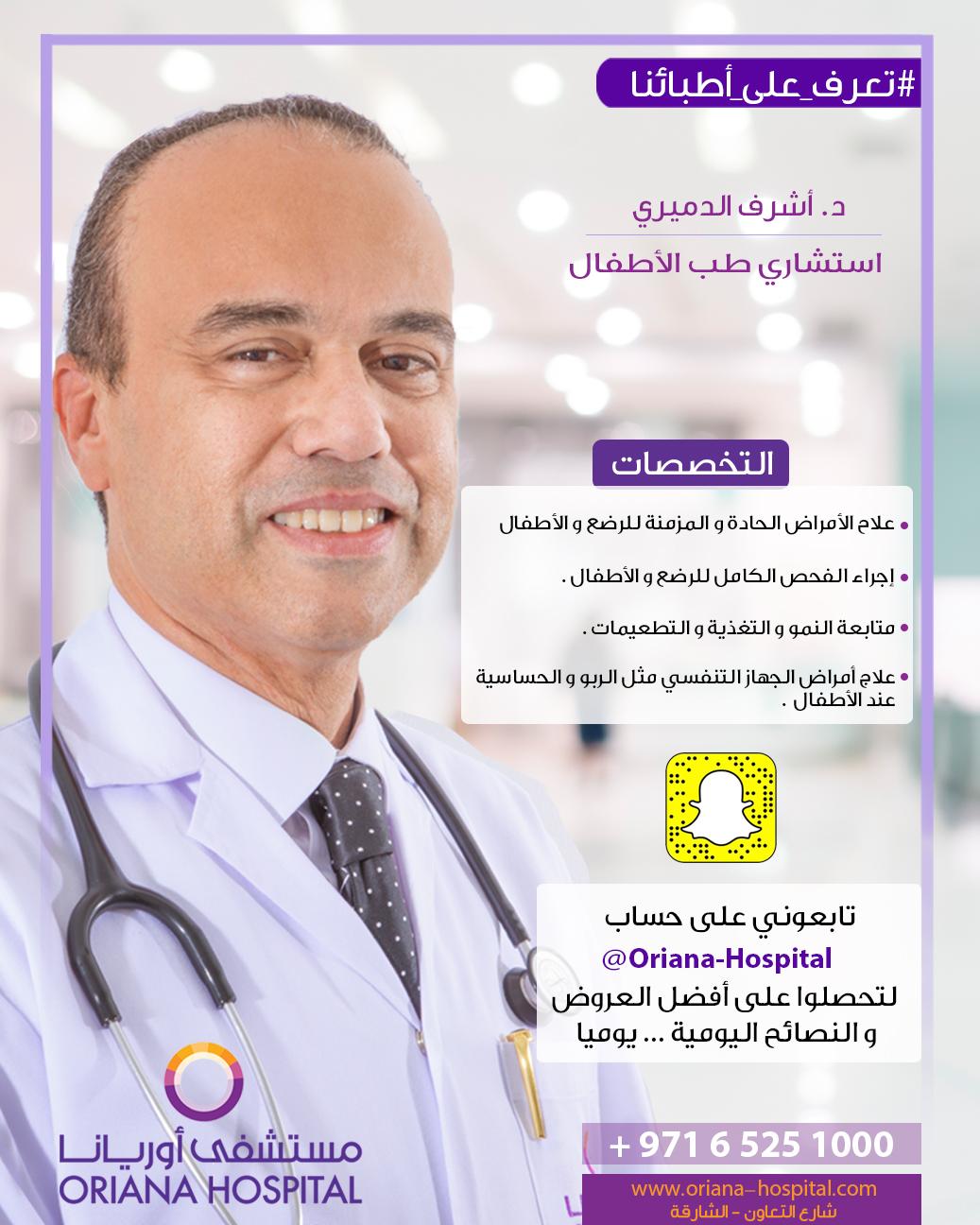 dr ashraf-arabic copy