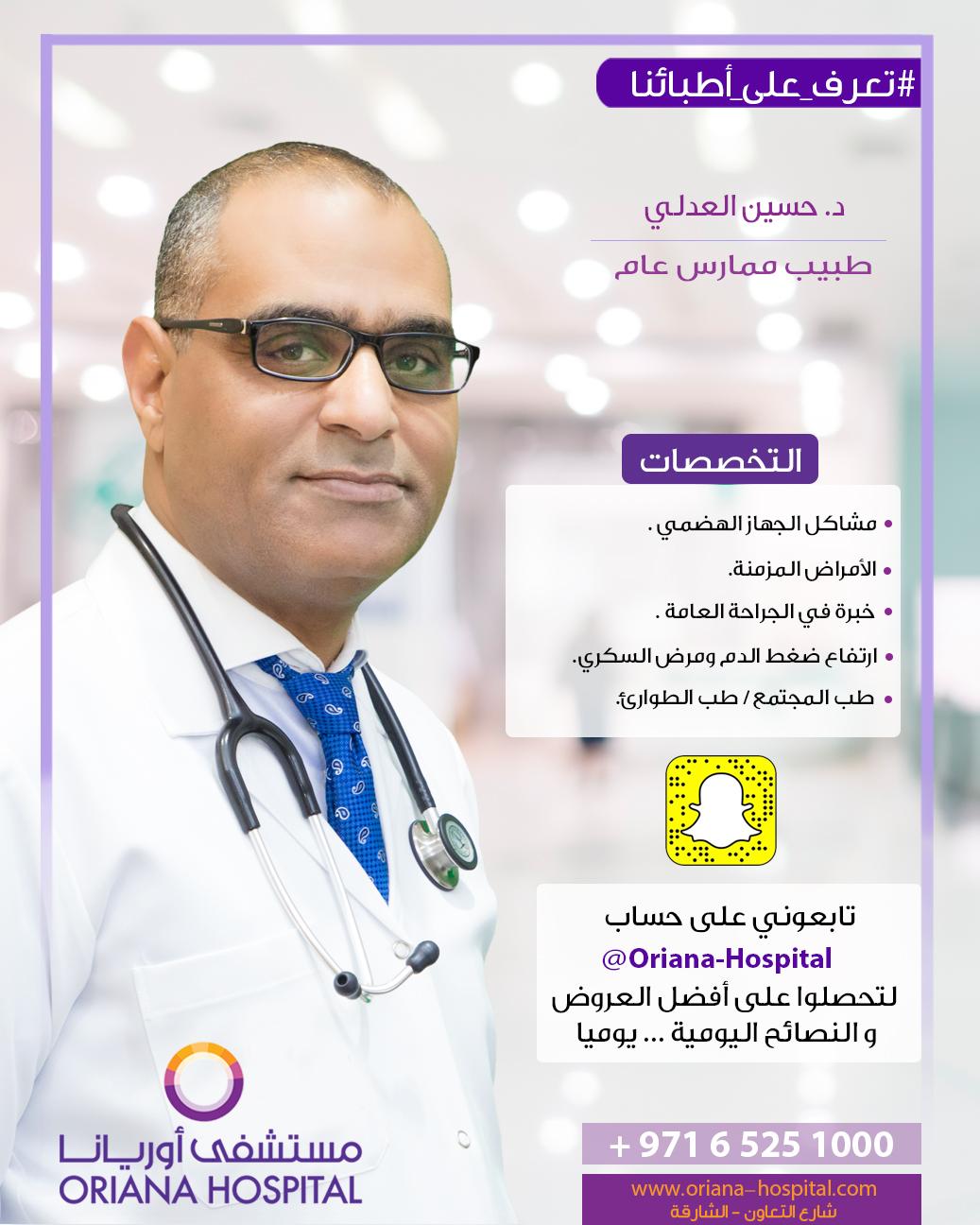 dr hussain arabic copy