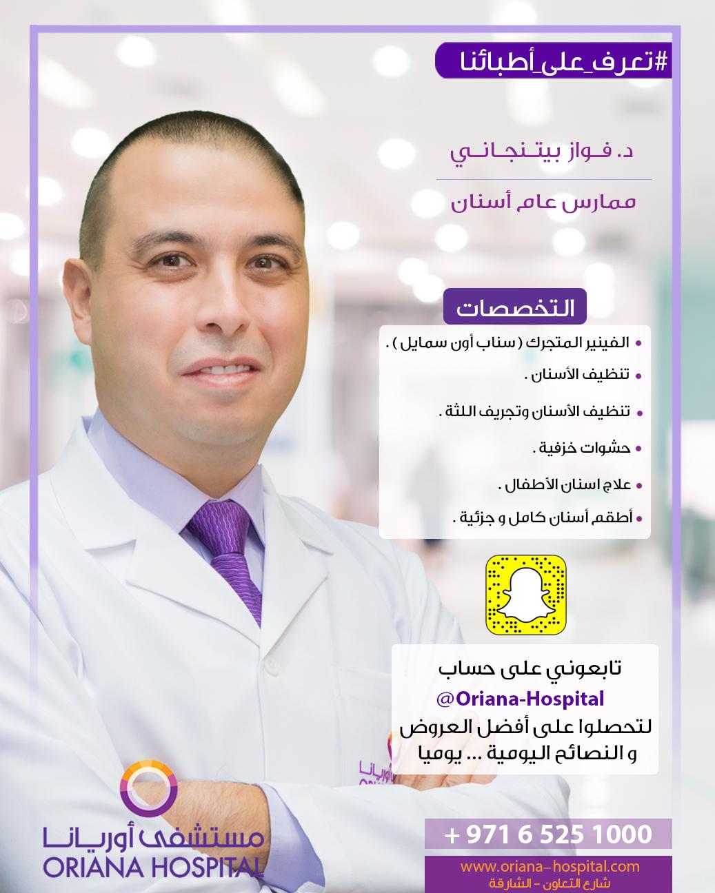 Dr Fawaz Arabic copy
