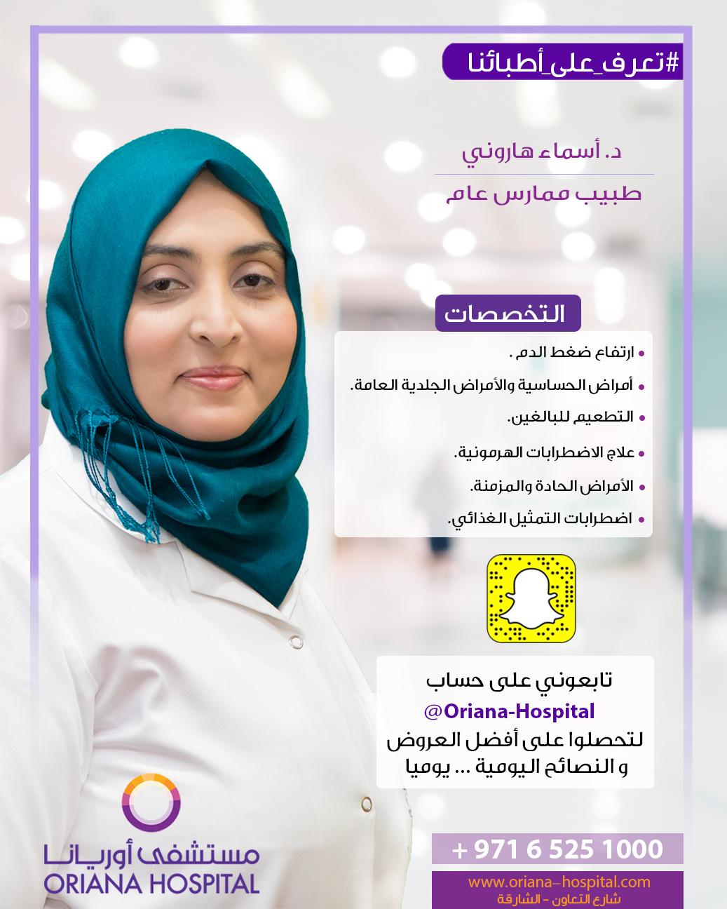 dr asma arabic copy